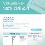 [학술정보] 영어논문 쓰기 가이드
