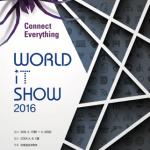 [GSCT 밖 CT이야기] WORLD IT SHOW 2016 탐방기