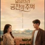 [CT Opinion]  '알함브라 궁전의 추억' 드라마로 본 증강현실의 현재와 미래