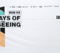 [CT Review] 대전시립미술관 특별전 <WAYS OF SEEING>
