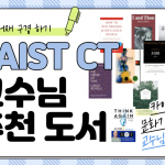 [SPOTLIGHT] KAIST CT 교수님들의 추천 도서