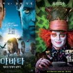 3D movie in GSCT : 영화계에 분 3D 열풍