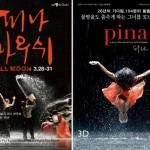 [GSCT밖의 CT이야기] 피나바우쉬 [Full Moon] 공연과 [피나 3D] 영화를 함께 만나다