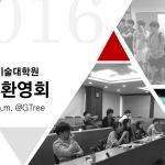 [CT라이프] 내가 상상하는 CT: 2016 가을학기 석사 신입생 인터뷰