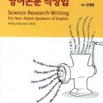 [학술정보] 영어과학논문 작성에 유용한 영어 표현