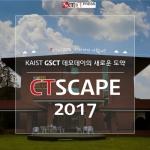 [CT Media] CTSCAPE, 어디까지 가봤니?