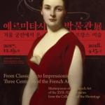 [CT Review] 역사 속 예술 덕후 ; 국립중앙박물관 예르미타시 박물관 특별 전시 중심으로