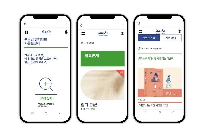 [그림 3] 창비, 독서 플랫폼 '스위치' (연합뉴스)