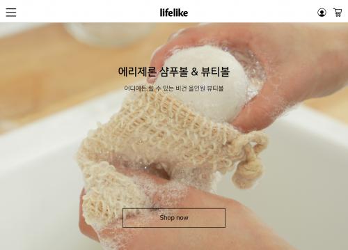 [그림 2] 카이스트 스타트업 지속가능한 제품 / 비건 제품 큐레이션 서비스 (Lifelike 홈페이지)