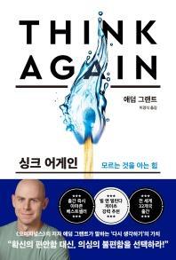 「Think Again(싱크 어게인)」Adam Grant(애덤 그랜트) 지음