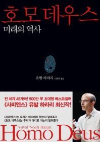 「Homo Deus (호모데우스) 」Yuval Noah Harari (유발 하라리) 지음