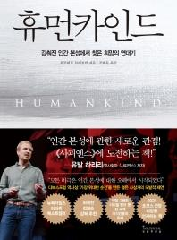 「Humankind: A Hopeful History (휴먼카인드)」Rutger Bregman (뤼트허르 브레흐만) 지음